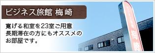 ビジネス旅館梅崎