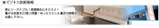 リーズナブルな旅館梅崎も是非ご利用下さい