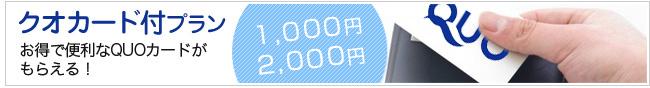 クオカード付きプラン